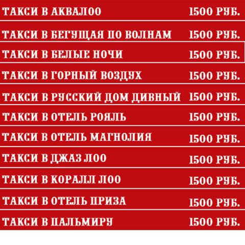 Цены на такси в Лоо из аэропорта Сочи 2018